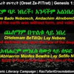 Amharic and English - Genesis 1:2
