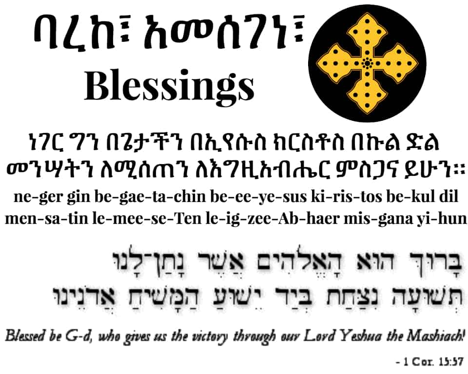 Messianic Blessings in Amharic and Hebrew - 1 Cor. 15:57