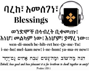 Synagogue Blessings in Amharic and Hebrew - Psalm 133:1