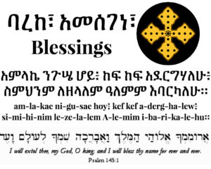 Blessings in Amharic and Hebrew - Psalm 145:1