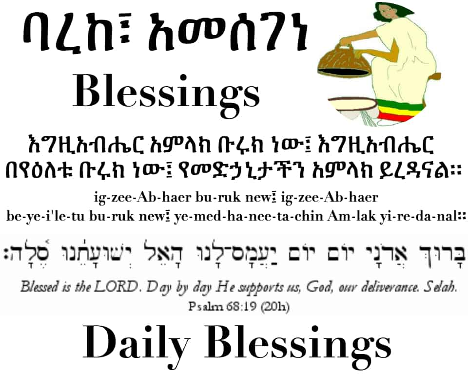 Daily Blessings in Amharic and Hebrew - Blessings - ባረከ - አመሰገነ