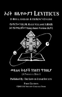 The Third Book Of Moses The Amharic Torah Of Leviticus In Both Amharic and English
