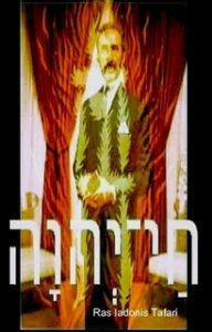 Free PDF Book | The Rastafarian Fire Key, i.e. Amharic Psalms of David