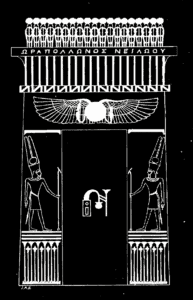 The Hieroglyphics of Horapollo Nilous, by Alexander Turner Cory