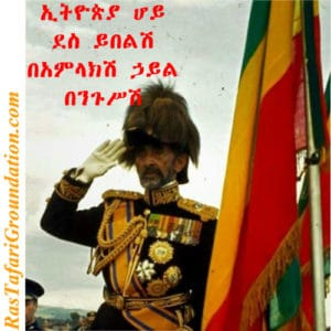 Ethiopian Anthem 1930 Translated by Ras Iadonis Tafari