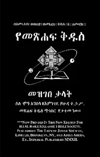 Amharic Bible Dictionary; H.I.M. Haile Selassie I Version