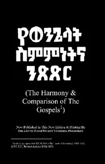 AMHARIC HARMONY & COMPARISON OF THE GOSPELS