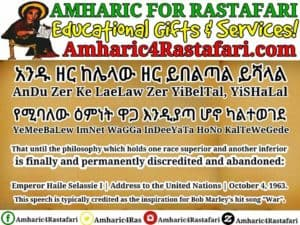 Emperor Haile Selassie I | Until the Philosophy (1) In Amharic and English