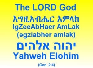 The LORD God In Amharic and English