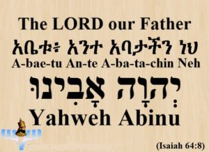 The LORD our Father In Amharic and English