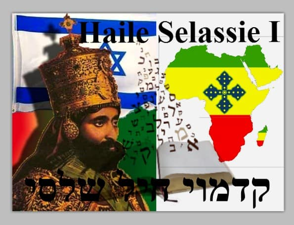 Haile Selassie I In Hebrew