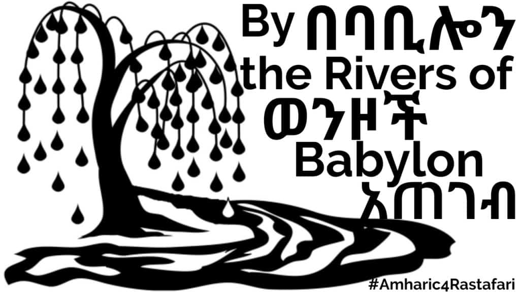 By the Rivers of Babylon Amharic