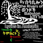 By the Rivers of Babylon Lyrics Instagram