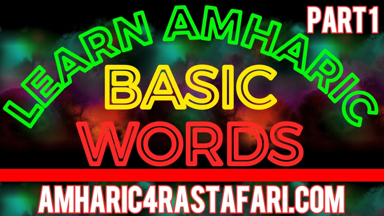 Learn Amharic Basic Words Part 1