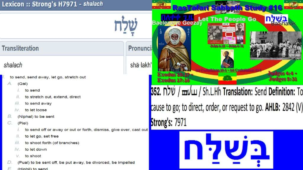 "Beshalach | בשלח | ""When he let go/When he sent"" በለቀቀ ጊዜ 