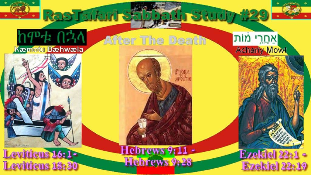 RSS 29: Acharei Mot | קדושים | After the death ከሞቱ በኋላ | keMotu beHwala