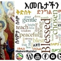 Google Plus- Our Mother_s Prayer የእመቤታችን ጸሎት