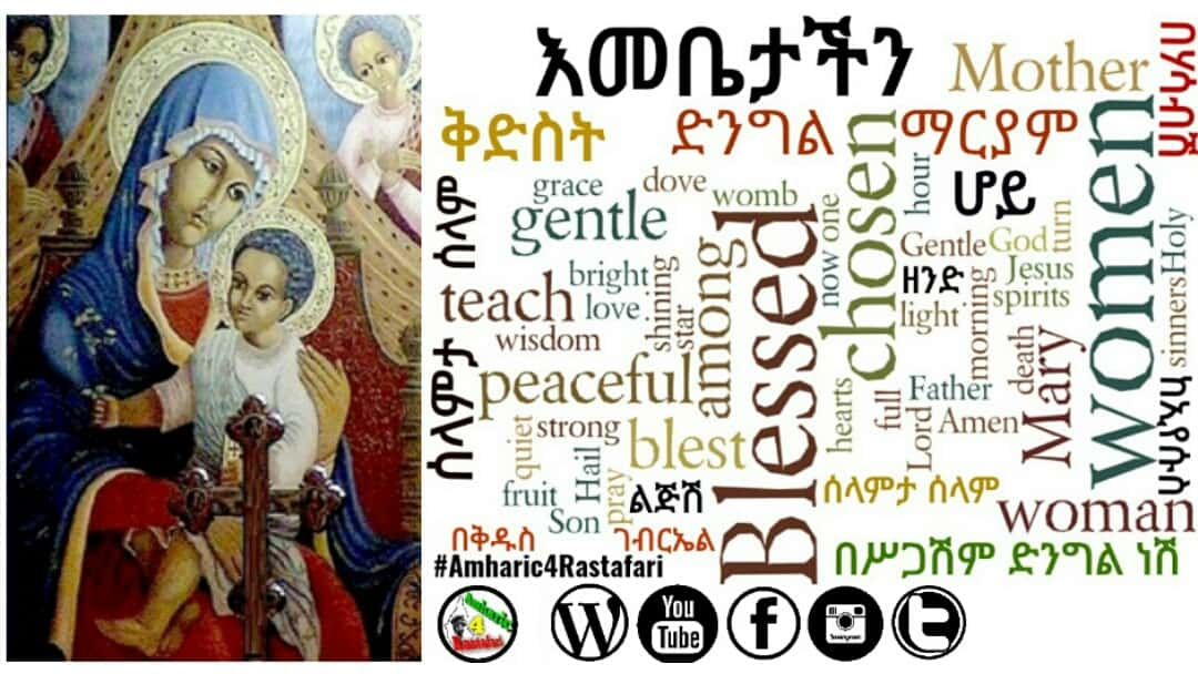 Our Mother Prayer In Amharic - የእመቤታችን ጸሎት