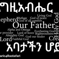 Our Father Amharic4Rastafari