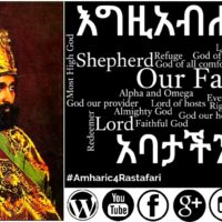Twitter2 Our Father Prayer Amharic4Rastafari