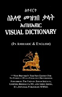 Amharic Visual Dictionary