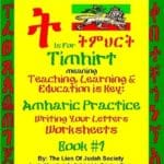 Amharic Writing Practice Workbook by The LOJ Society